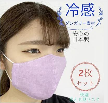 Cold mask 立体 コールド マスク 超